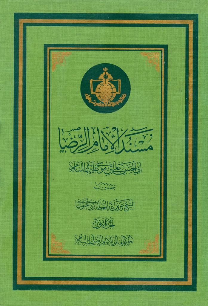 مسند الإمام الرضا أبي الحسن علي إبن موسی علیهما السلام