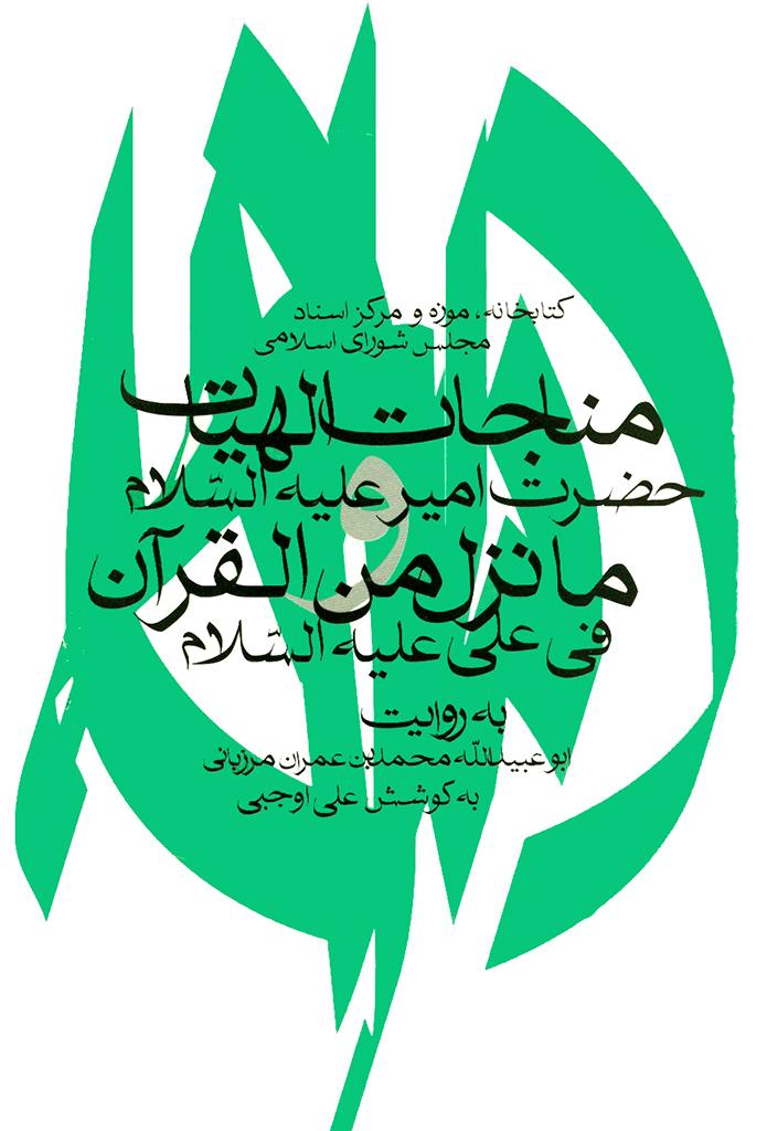 مناجات الهیات حضرت امیر علیه السلام