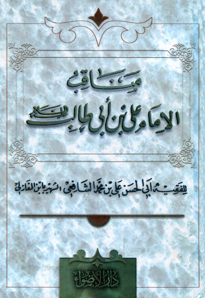 مناقب الإمام علي بن أبي طالب عليه السلام (مناقب مغازلي)