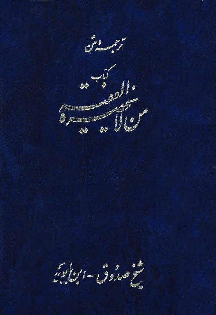 ترجمه و متن کتاب من لايحضره الفقيه