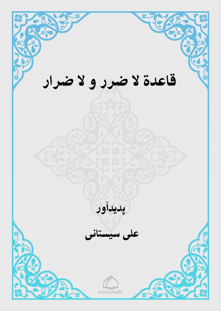 قاعدة لا ضرر و لا ضرار ( حسینی سیستانی، علی )