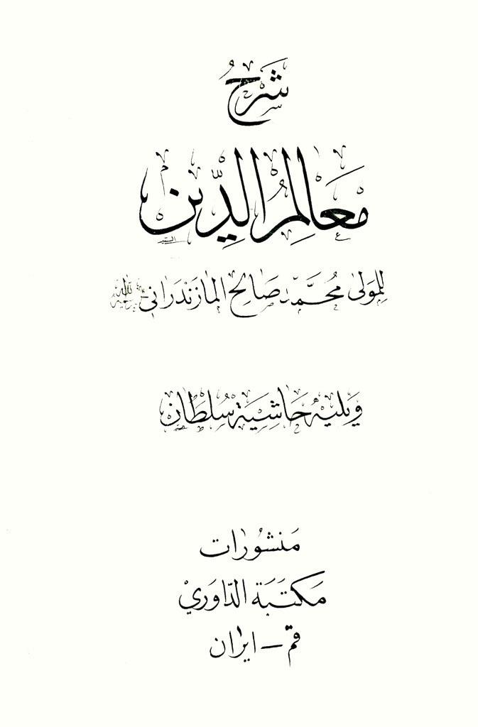 حاشیة معالم الدین ( مازندرانی، محمد صالح بن احمد )