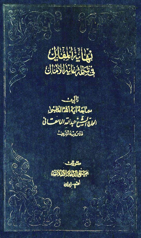 حاشیة علی رسالة لا ضرر (مامقانی، عبدالله)