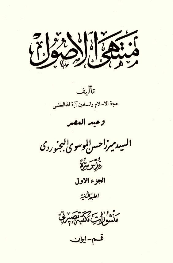 منتهی الأصول ( بجنوردی، حسن - طبع قدیم )