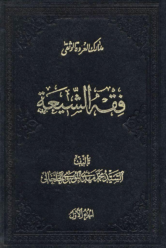 فقه الشیعة (الإجتهاد و التقلید)