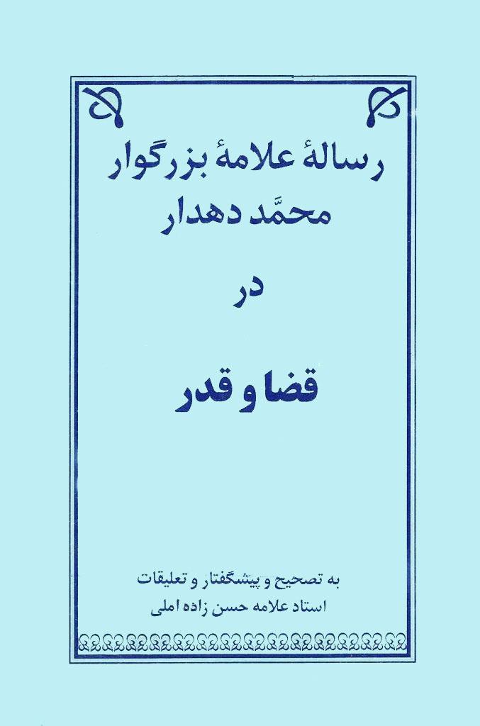 رساله علامه بزرگوار محمد دهدار در قضا و قدر