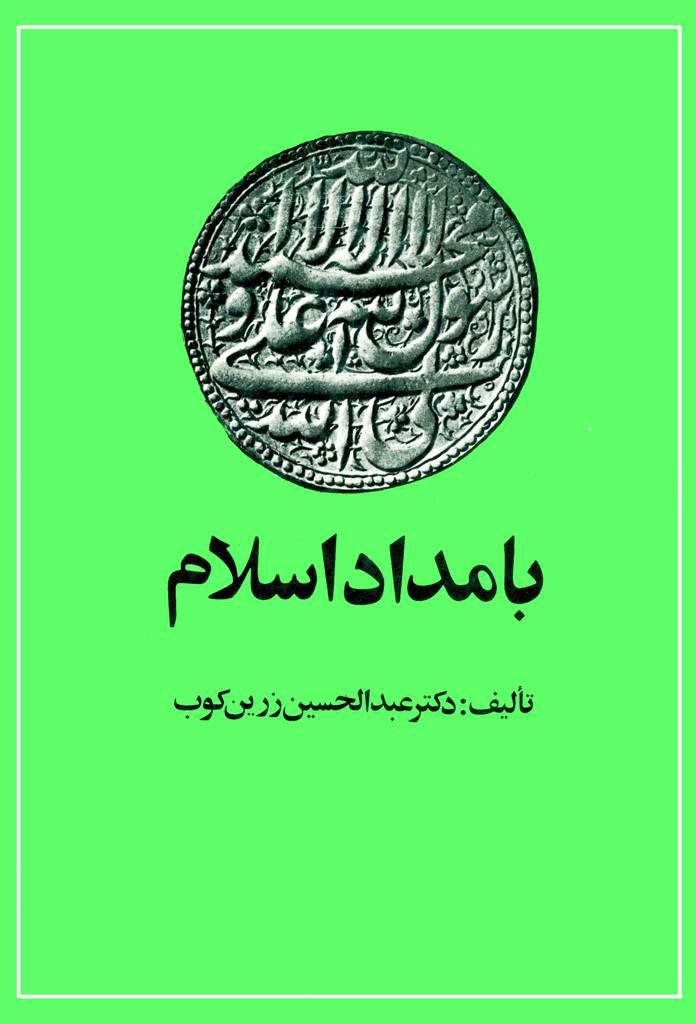 بامداد اسلام