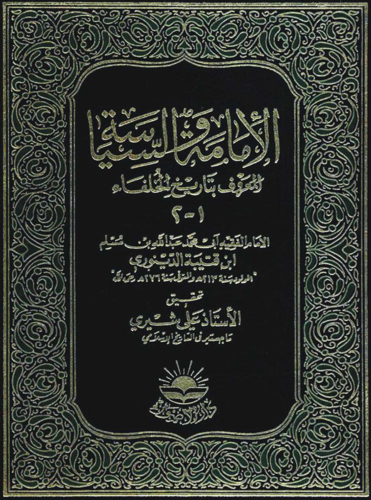 الإمامة و السياسة (بیروت)
