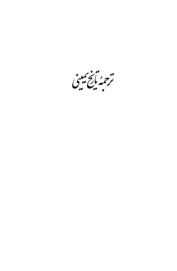 ترجمه تاریخ یمینی