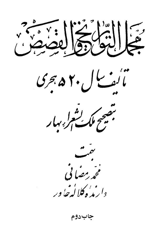 مجمل التواریخ و القصص (ایران) (ملک الشعراء بهار)