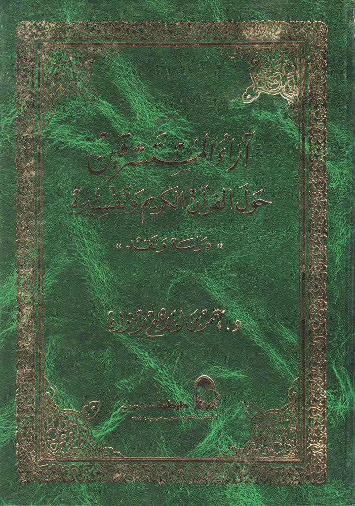 آراء المستشرقین حول القرآن الکریم و تفسیره