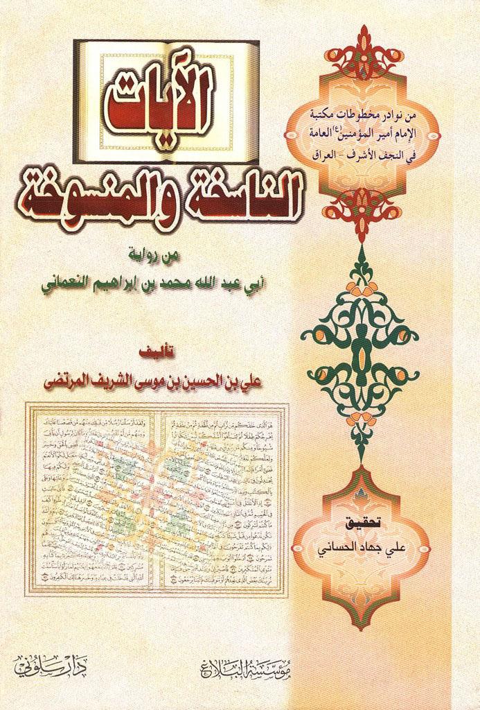 الآیات الناسخة و المنسوخة من روایة أبی عبد الله محمد بن ابراهیم النعمانی