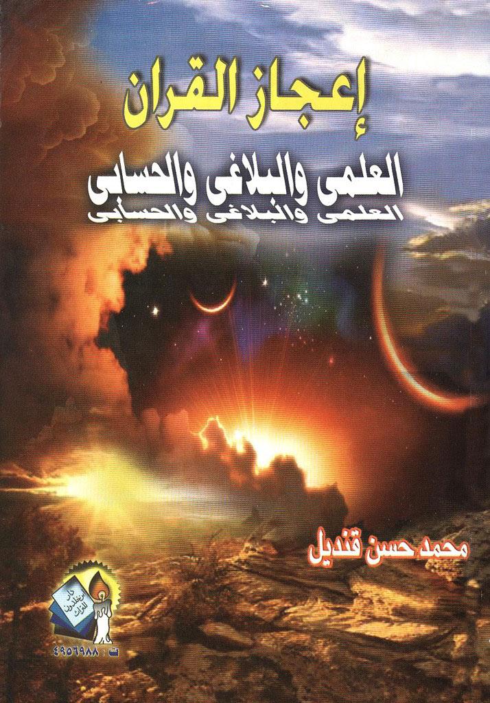 إعجاز القرآن العلمي و البلاغي و الحسابي