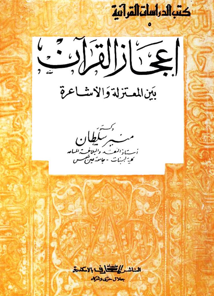 إعجاز القرآن بین المعتزلة و الأشاعرة