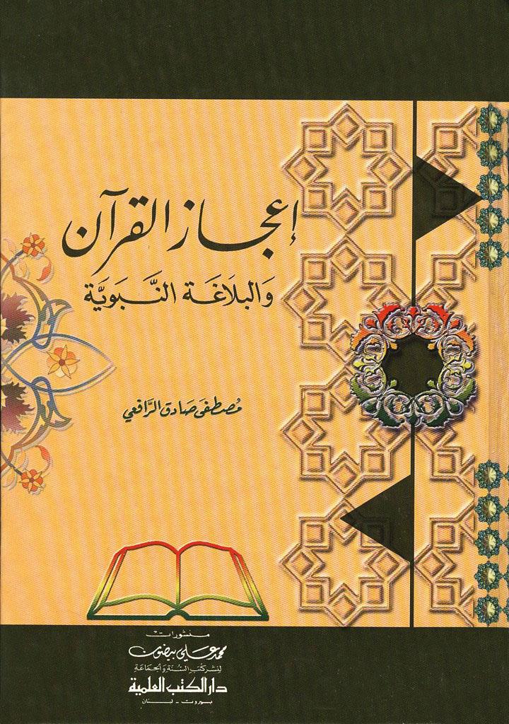 اعجاز القرآن و البلاغه النبویه