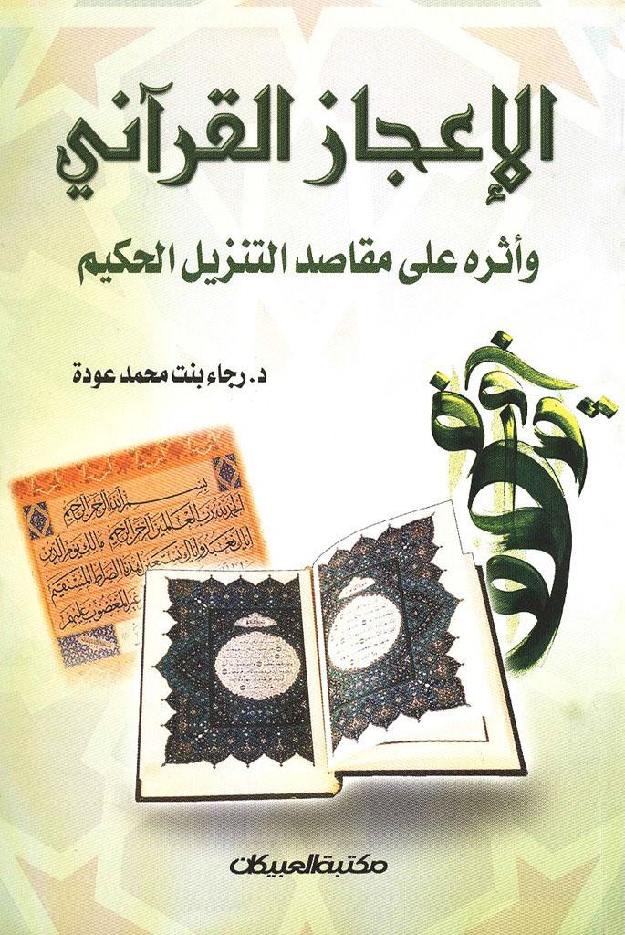 الإعجاز القرآني و أثره علی مقاصد التنزیل الحکیم