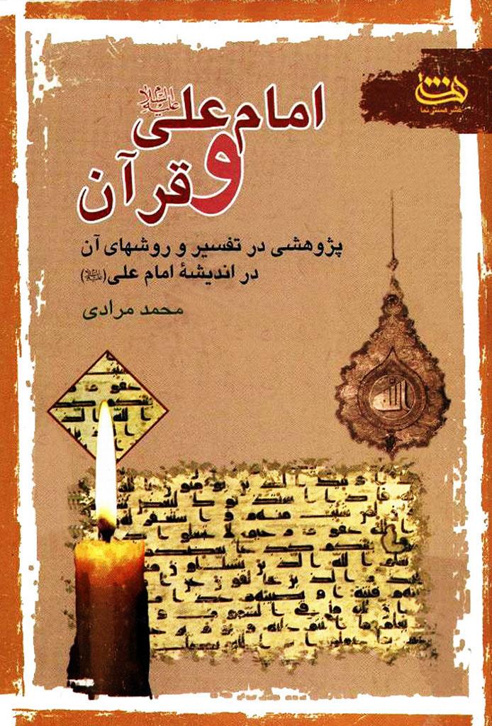 امام علی علیه السلام و قرآن
