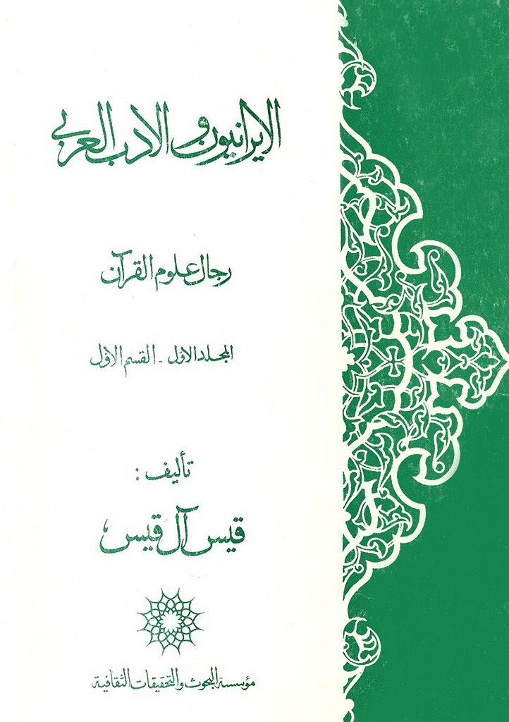 الإیرانیون و الأدب العربي