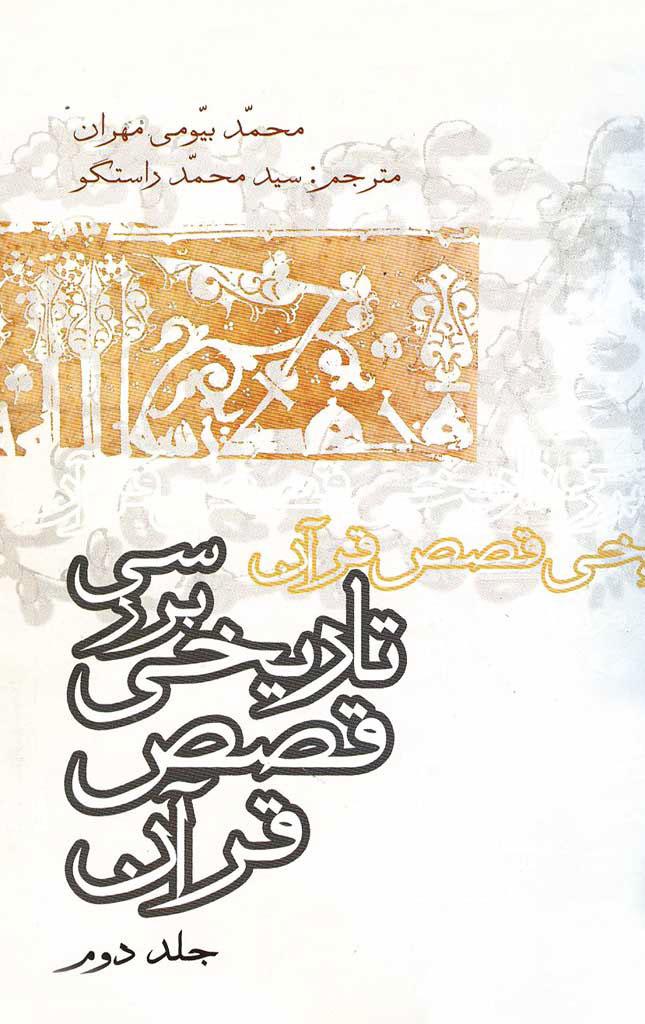 بررسی تاریخی قصص قرآن