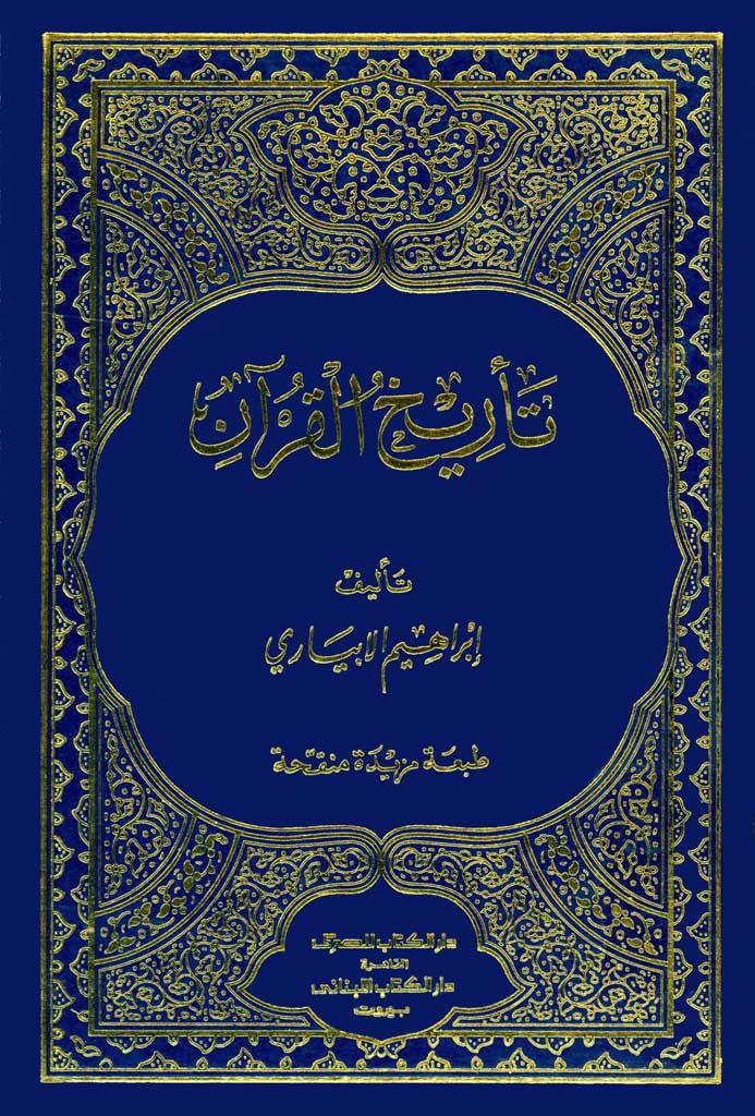 تاریخ القرآن