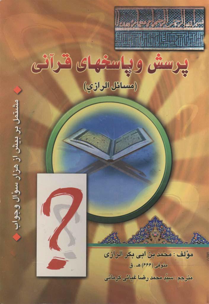 پرسش و پاسخهای قرآنی