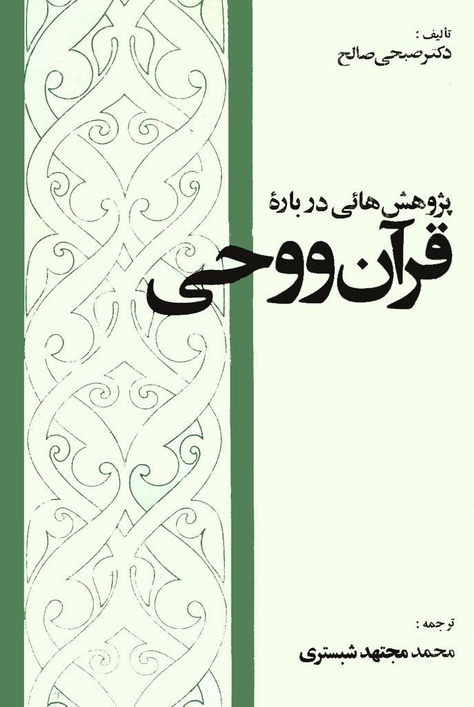 پژوهشهایی درباره قرآن و وحی