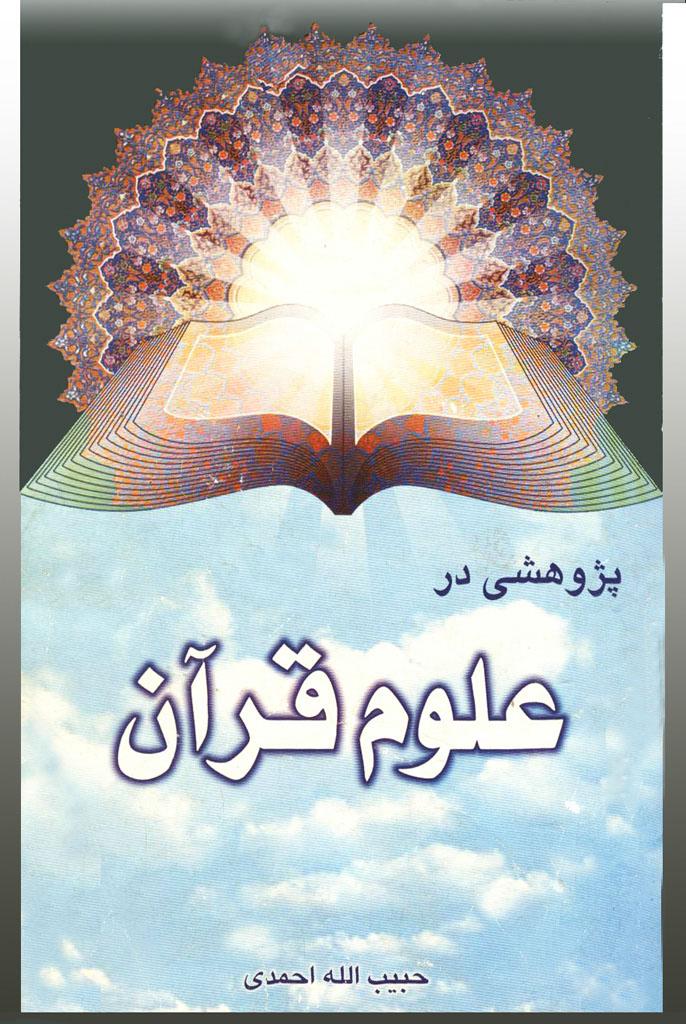 پژوهشی در علوم قرآن