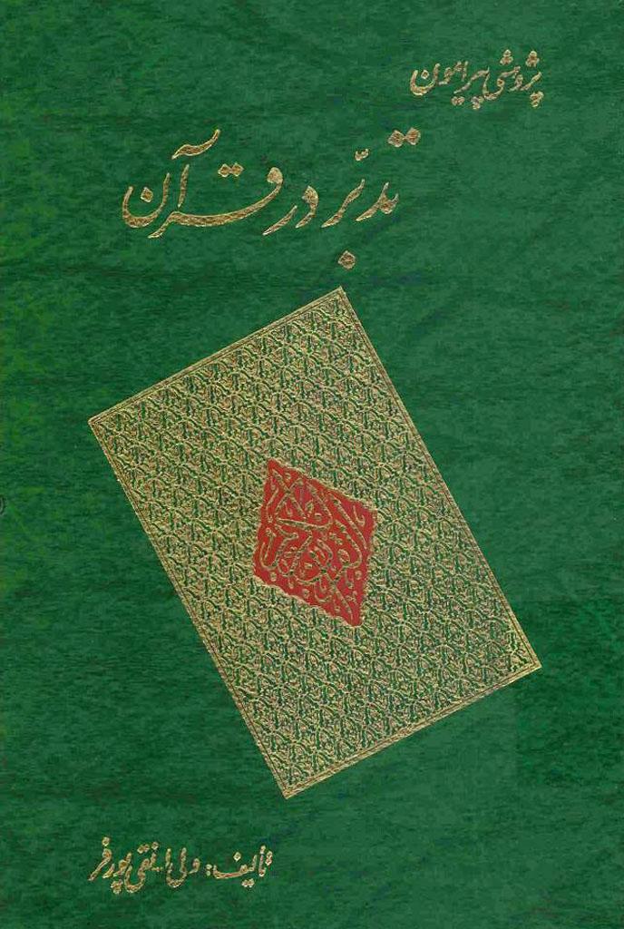 پژوهشی پیرامون تدبر در قرآن