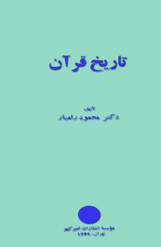تاریخ قرآن (رامیار)