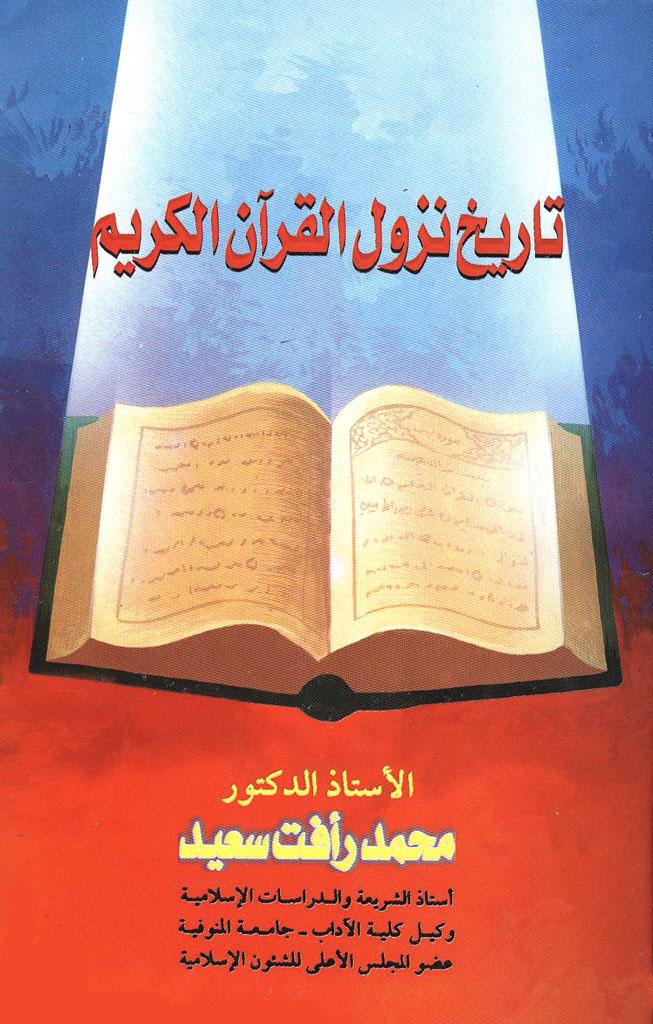 تاریخ نزول القرآن الکریم