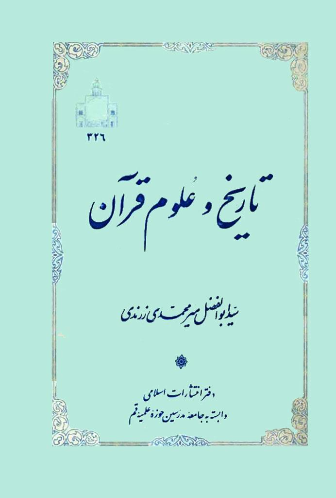تاریخ و علوم قرآن