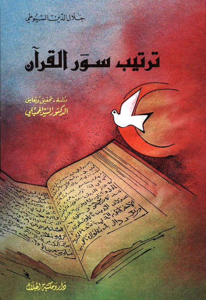 ترتیب سور القرآن