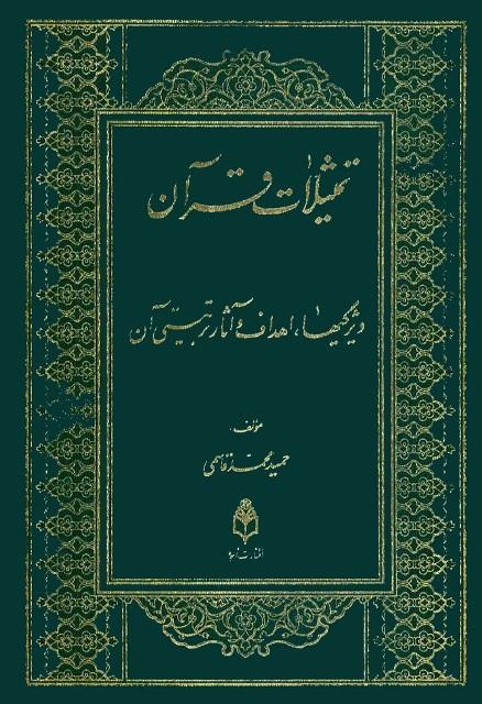 تمثیلات قرآن