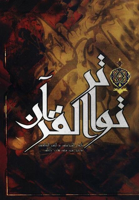 تواتر القرآن