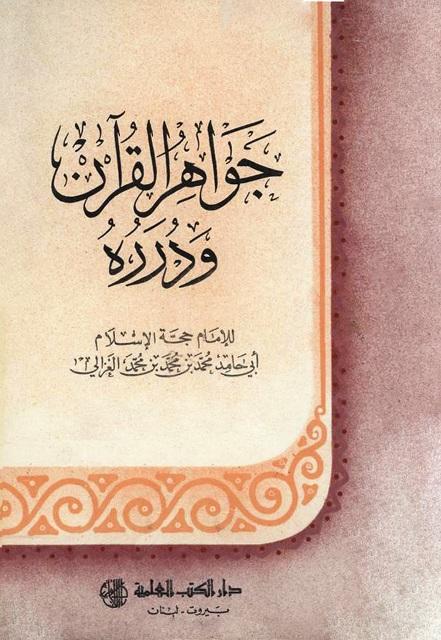 جواهر القرآن و درره