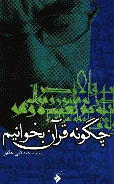 چگونه قرآن بخوانیم