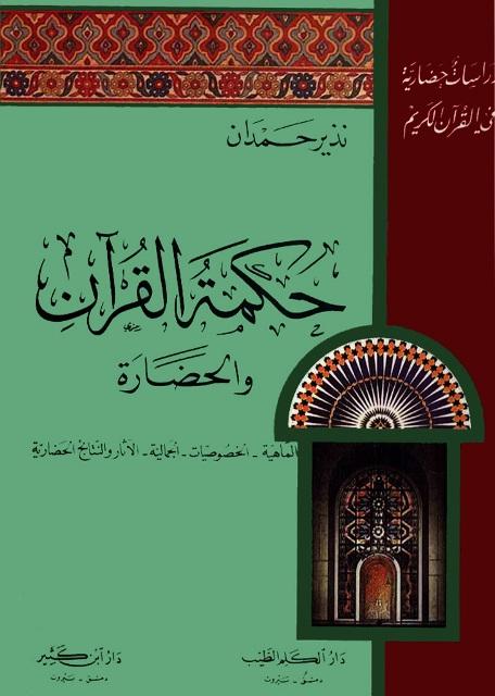 حکمه القرآن و الحضاره