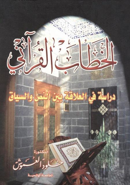 الخطاب القرآنی