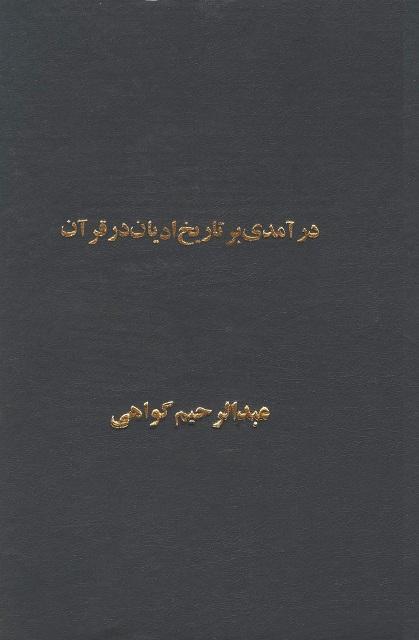 درآمدی بر تاریخ ادیان در قرآن