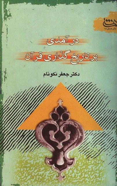 در آمدی بر تاریخ گذاری قرآن
