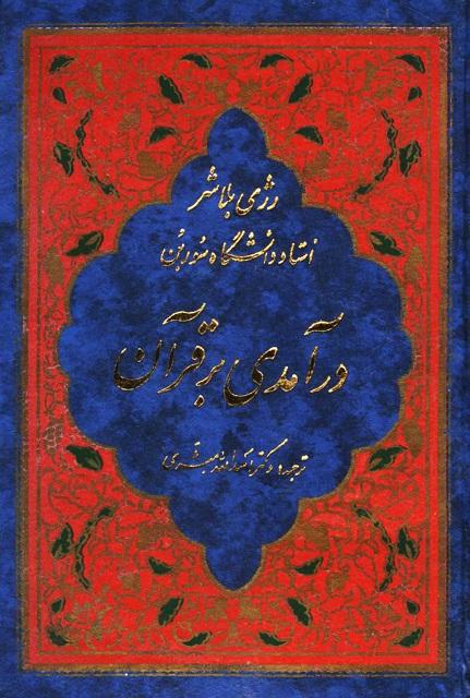 در آمدی بر قرآن