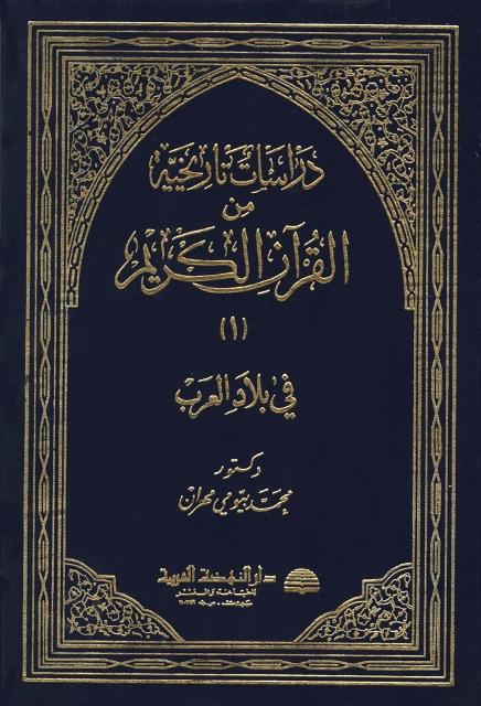دراسات تاریخیة من القرآن الکریم