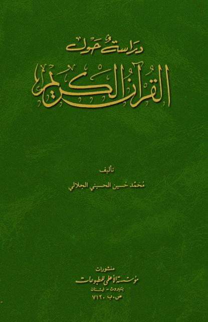 دراسة حول القرآن الکریم