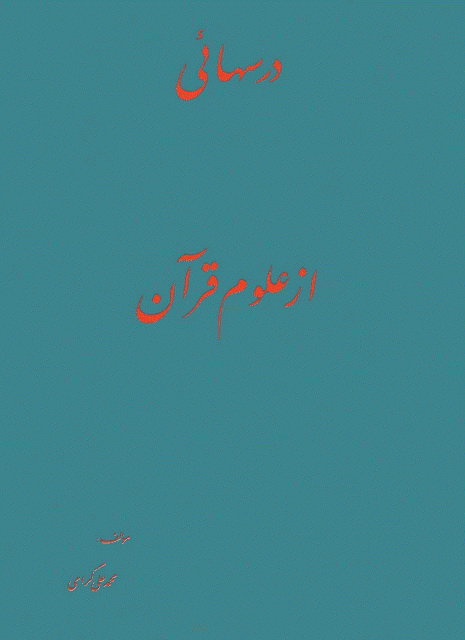 درسهائی از علوم قرآن