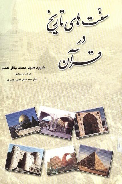 سنت های تاریخ در قرآن