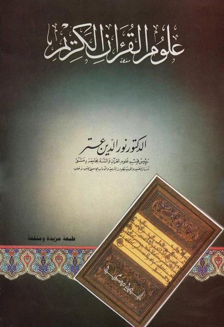 علوم القرآن الکریم