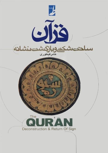 قرآن ساخت شکنی و بازگشت نشانه