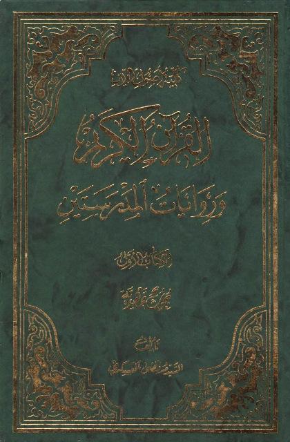 القرآن الکریم و روایات المدرستین