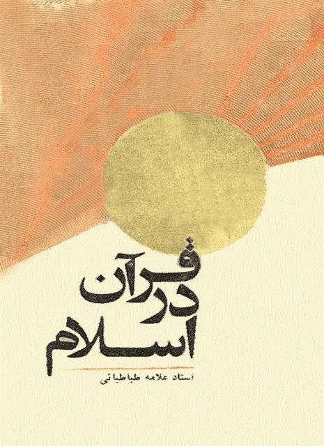 قرآن در اسلام (طبع قدیم)