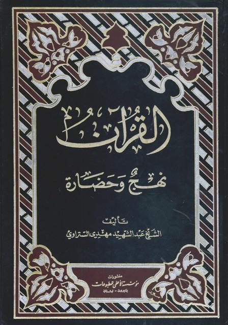 القرآن نهج و حضاره